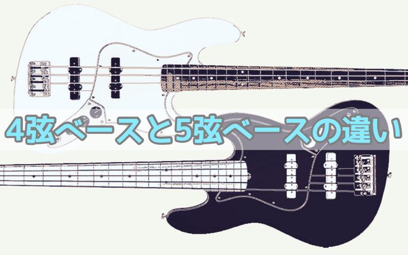4弦ベースと5弦ベースの違い