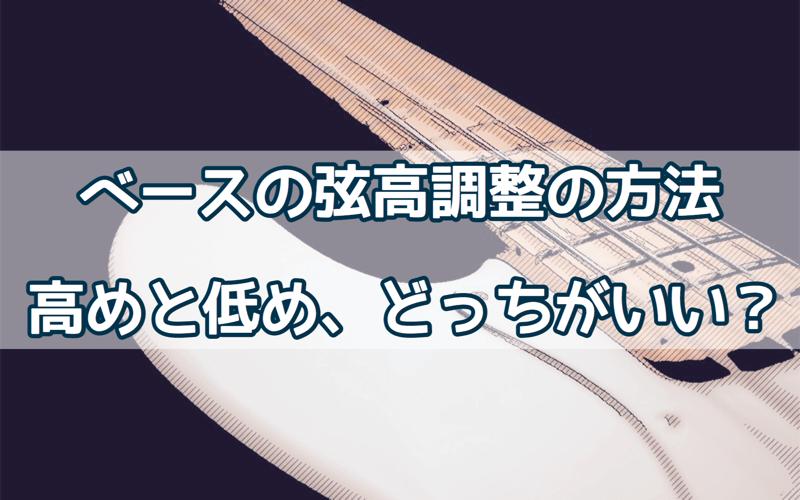 ベースの弦高調整の方法