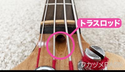 ベースのパーツ/トラスロッド b