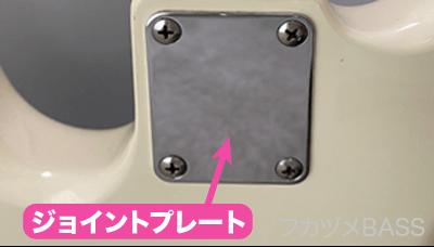ベースのパーツ/ジョイントプレート