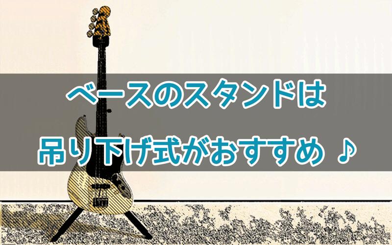 ベース やギターのスタンドは吊り下げ式がおすすめ