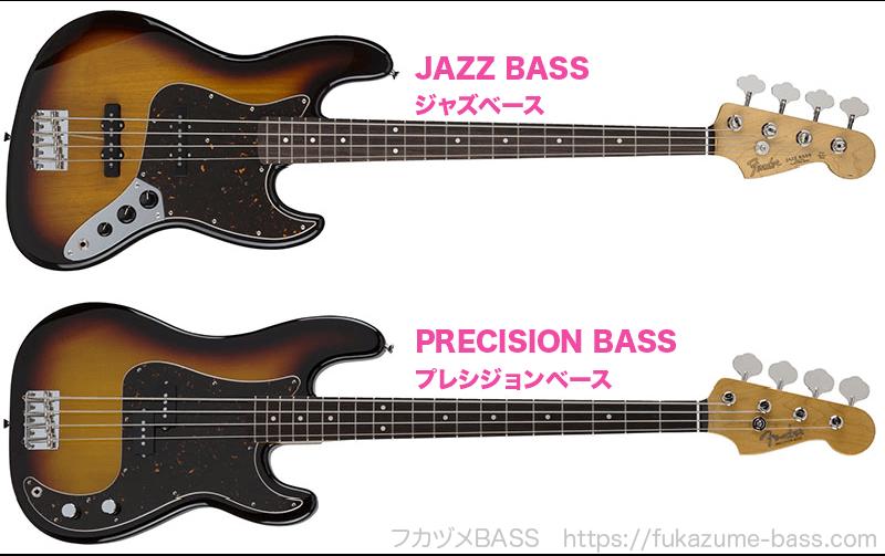 ジャズベースとプレシジョンベースの違い01