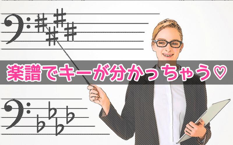 楽譜のキーの見分け方