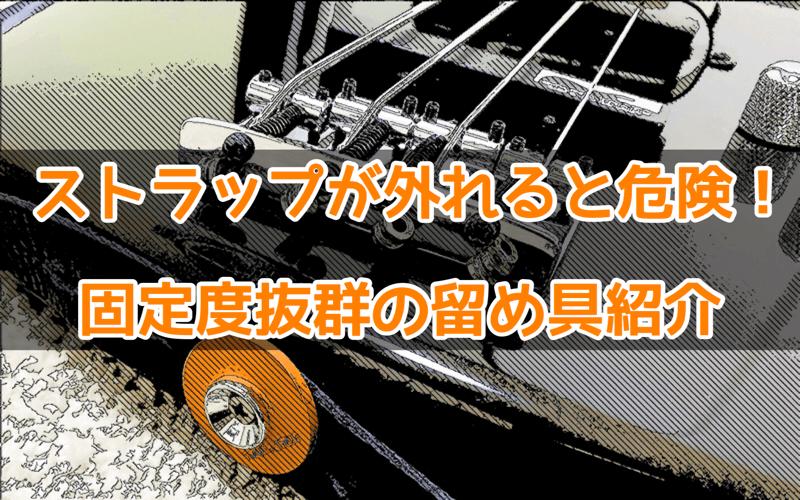 ギターやベースのストラップの留め具