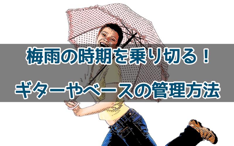 ギターやベースの梅雨時期の管理方法