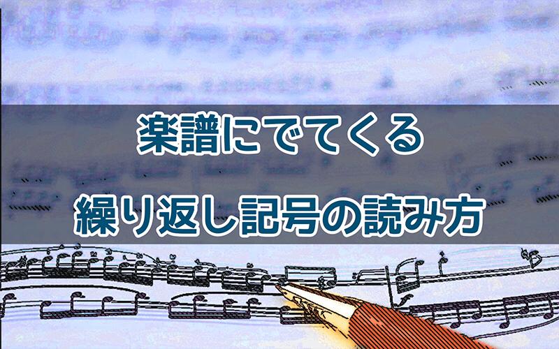 楽譜の繰り返し記号の読み方