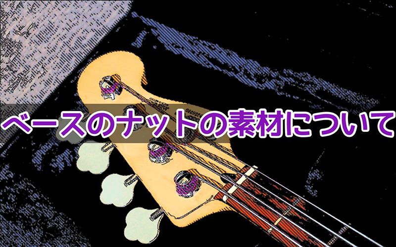 ギターやベースのナットの素材