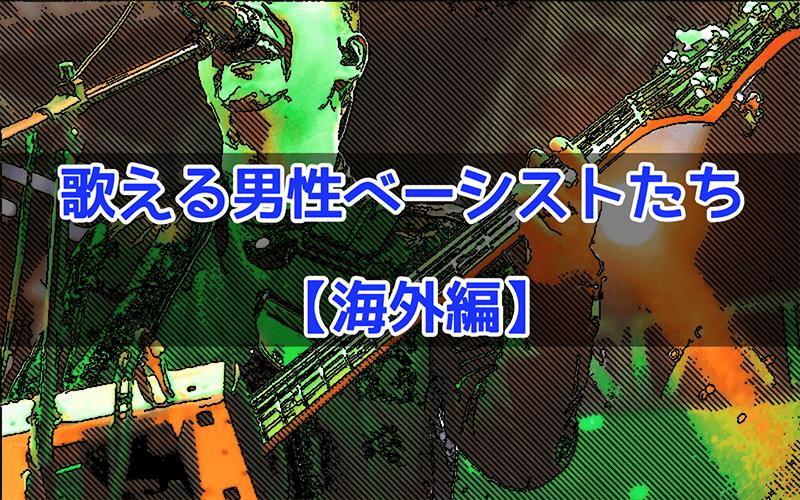 海外の男性ベースボーカル