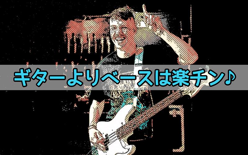 ギターとベースではどっちが楽なのか