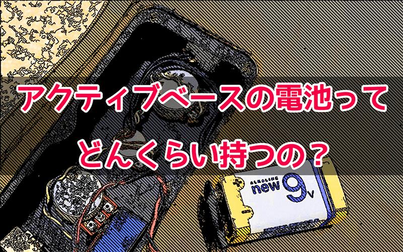 アクティブベースの電池の寿命や交換時期